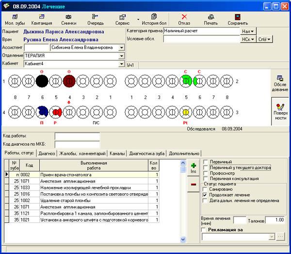 Программа Infodent Скачать - фото 6
