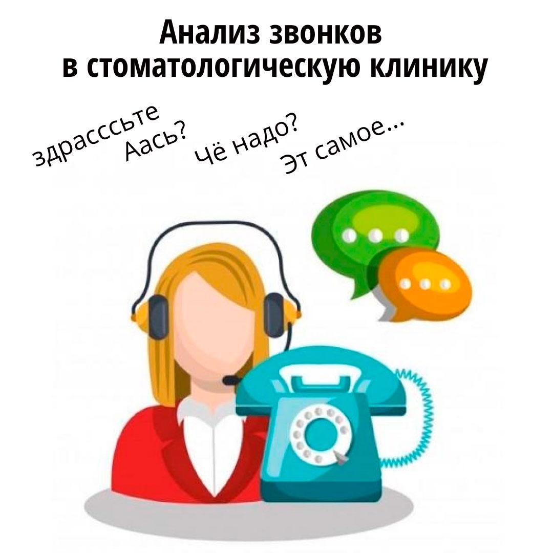 Анализ звонков в стоматологическую клинику